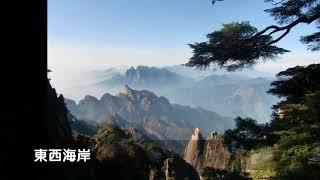 馳騁旅遊~ 江西三清山風景篇一