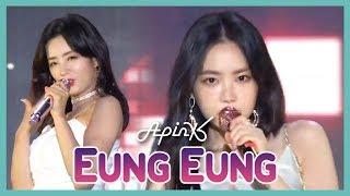 [HOT]  Apink - Eung Eung ,  에이핑크 - %%(응응)  Show Music core 20190727