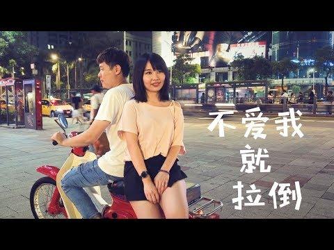 周杰倫Jay Chou 不愛我就拉倒 EDM Cover By【倆倆 Claire & Cheer】fromTaiwan HD