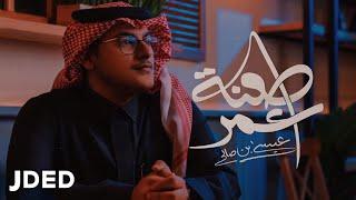 عيسى بن صالح - طعنة عمر (حصرياً) | 2021 تحميل MP3
