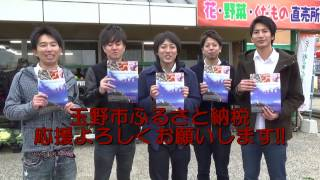 TMN4.8 presents ふるさと納税PR動画