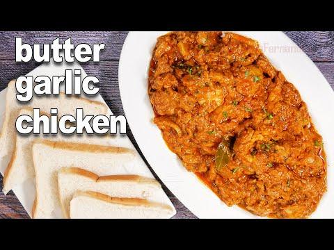 , title : 'Butter Garlic Chicken   How to make Garlic Chicken   Easy Chicken Recipes
