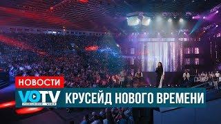 Новости - Крусейд нового времени  16 июня
