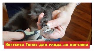 Стрижка когтей у кошки: когтерез Trixie для ухода за когтями у кошек, собак, птиц