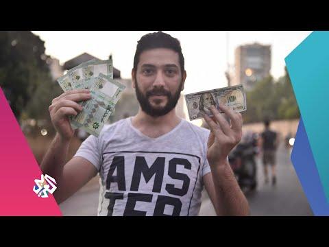 سعر الليرة اللبنانية