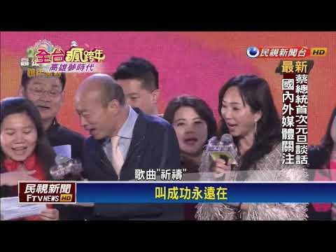 韓國瑜跨年唱兩首歌 與李佳芬「愛的親親」-民視新聞