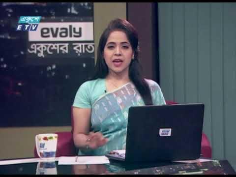 Ekushey Rat || একুশের রাত || 06 April 2021 | ETV Talk Show
