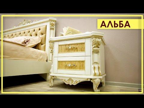 СПАЛЬНЯ «Альба» от Пинскдрев. Обзор спальни Альба в Москве