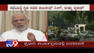PM Modi Changed His Schedule Of The Day| Cabinet Committee on Security Meet Underway