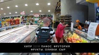 Кипр 2018 Пафос. Фрутория. Фрукты, оливки, сыр.