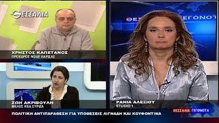 Πολιτική αντιπαράθεση για υποθέσεις Λιγνάδη και Κουφοντίνα 1 3 2021