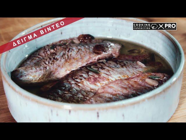 Online Σεμινάρια Μαγειρικής Master Class Δημιουργικά Ορεκτικά Session 1