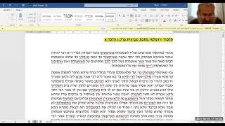 תלמוד ירושלמי מסכת שביעית פרק ג הלכה א