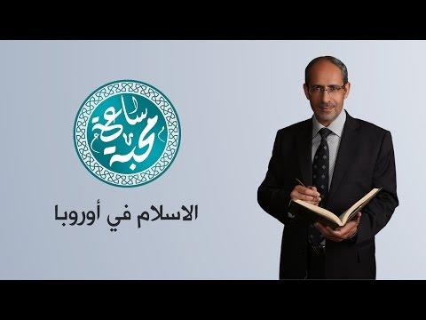 د. حسان موسى - الاسلام في أوروبا - ساعة محبة