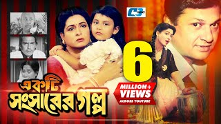 Ekti Shongsharer Golpo | Bangla Full Movie | Alamgir | Shabana | Humayun Faridi | A.T.M Shamsuzzaman