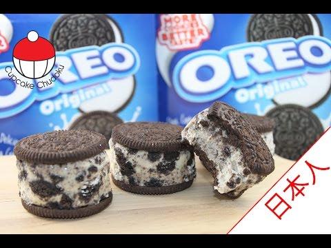 オレオクッキーでアイスクリームサンドの作り方―カップケーキ中毒のチュートリアル - Oreo Icecream Sand