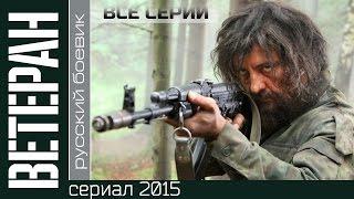 Ветеран HD 1 серия (2015) Русский боевик, фильм сериал