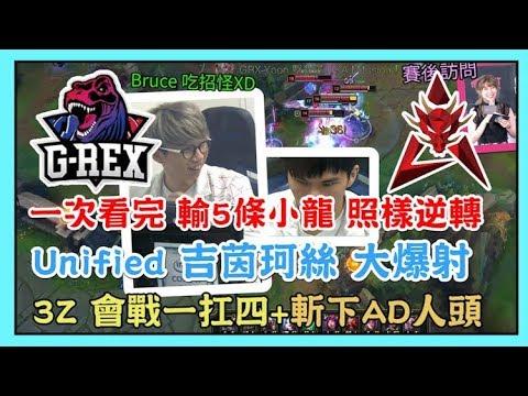 [考古]GRX VS HKA Unified 吉茵珂絲下路瘋狂掃射