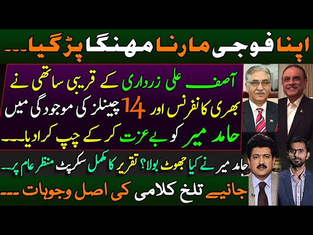Asif Zardari's Colleague Insults Hamid Mir in Conference on Camera || Lie Exposed