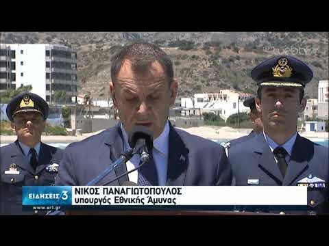 Μνημόσυνο στην Κάρπαθο για τον Πιλότο Κωνσταντίνο Ηλιάκη | 23/05/2020 | ΕΡΤ