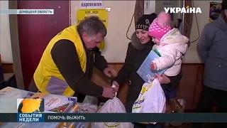 Гуманитарный штаб Рината Ахметова помогает жителям Верхнеторецкого и Майорска