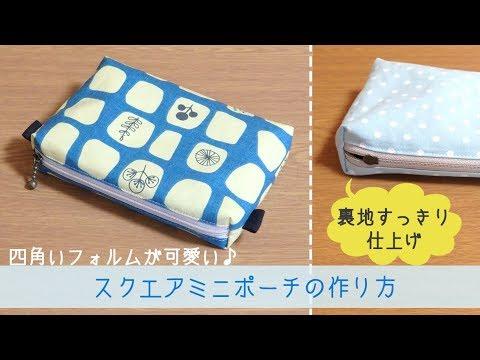 スクエアミニポーチ(裏地付き)の作り方・型紙 How to make a square mini pouch. Pattern