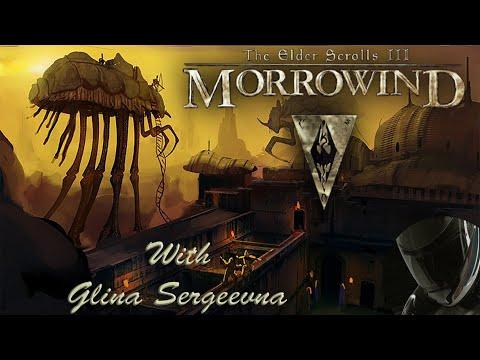 The Elder Scrolls III: MORROWIND С Глиной Сергеевной
