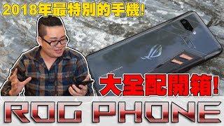【Joeman】2018年最特別的手機!ROG Phone大全配開箱!Unboxing