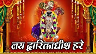 Jay Dwarkadhish Hare - Banke Bihari Latest Video   - YouTube