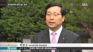 [경제] 초저금리에 청약시장 후끈…내집장만 몰린다 (SBS8뉴스|2015.06.12)