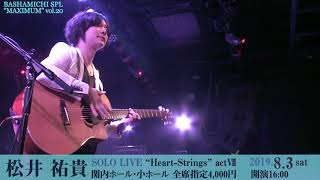 "松井祐貴 SOLO LIVE ""Heart-Strings""actⅦ CM"
