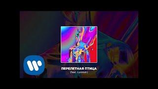 Cream Soda - Перелетная Птица (feat. Lurmish)   Official Audio