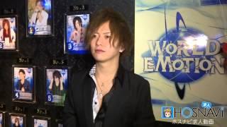 特集「ホストに成る前の前職について@歌舞伎町WORLD EMOTION京」