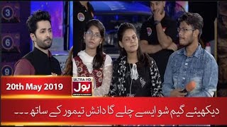 Game Show Aisay Chalay Ga with Danish Taimoor | 14 Ramzan | 20th May 2019 | BOL Entertainment