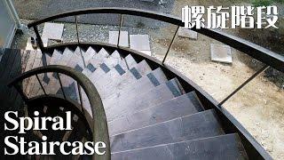 螺旋階段の製作(その3)