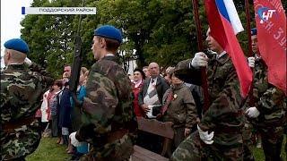 В Поддорском районе по традиции отметили День Партизанского края