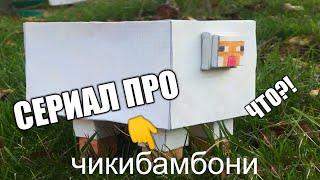 """ЧИКАБАМБОНИ"" 1-2 серия. Сериал по мему!!! ШГ 2"