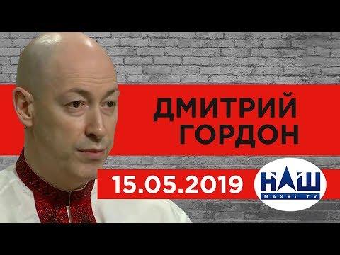 """Дмитрий Гордон на канале """"НАШ"""". 15.05.2019"""