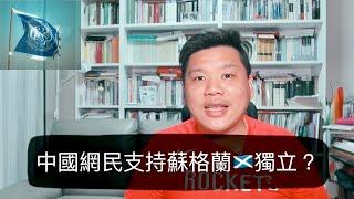 (中文字幕)上海NBA賽事座無虛席,中國網民支持蘇格蘭🏴獨立?20191011