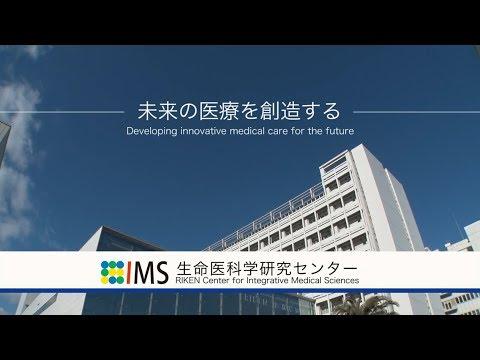 이화학연구소 신요코하마 의생명과학연구센터