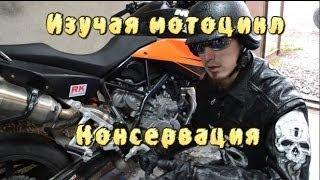 [И.М.] Как сохранить свой мотоцикл зимой? Консервация!
