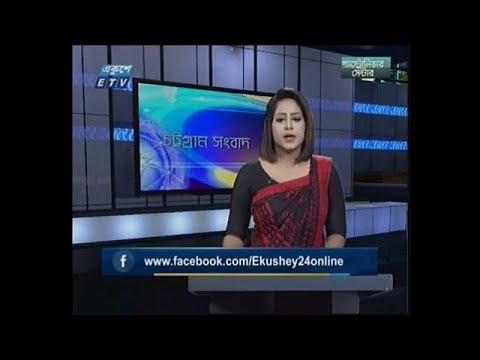 সন্ধ্যা ০৬ টার সংবাদ, ১৭ অক্টোবর ২০১৯ | ETV News
