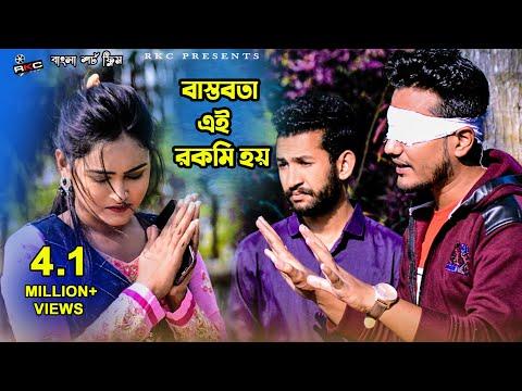 স্বার্থপর 2। Bengali Short Film   New Short Film 2019   Shaikot & Tonu   Ek Raju   Rkc