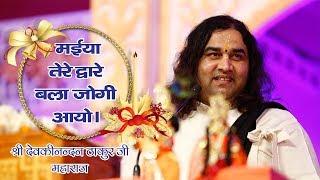 Maiyaa Tere Daware Bala Jogi Aayo ।। Devkinandan Thakur Ji Maharaj