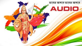 Bharat Amar Bharat Amar | Bengali Patriotic Songs | Republic