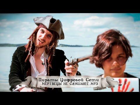 Пираты цифровой сети: Мертвецы не слушают mp3