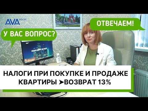 Налог на недвижимость в 2020 ➤налог с продажи квартиры ✔3 года ✔5 лет ✔наследство ✔дарение➤AVA Sochi
