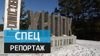 Забайкальская каморра. Специальный репортаж Алексея Симахина