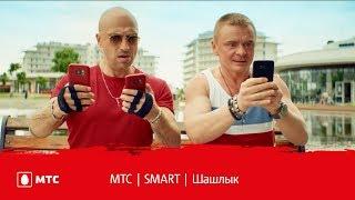 МТС | SMART | Шашлык