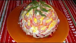 Праздничный Салат из Морепродуктов. Салат к Рождеству и на Новый Год! /Seafood salad